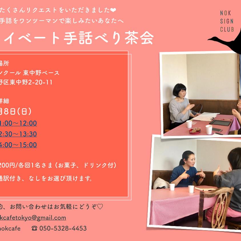 日曜日 マンツーマン手話べり茶会 @東中野| 11時〜、12時半〜、14時〜 、15時半~
