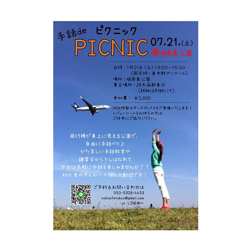 手話deピクニック @城南島海浜公園✈️ (1)