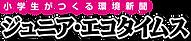 logotype ecotimes.png