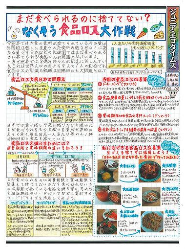 new06 shinbun.jpg