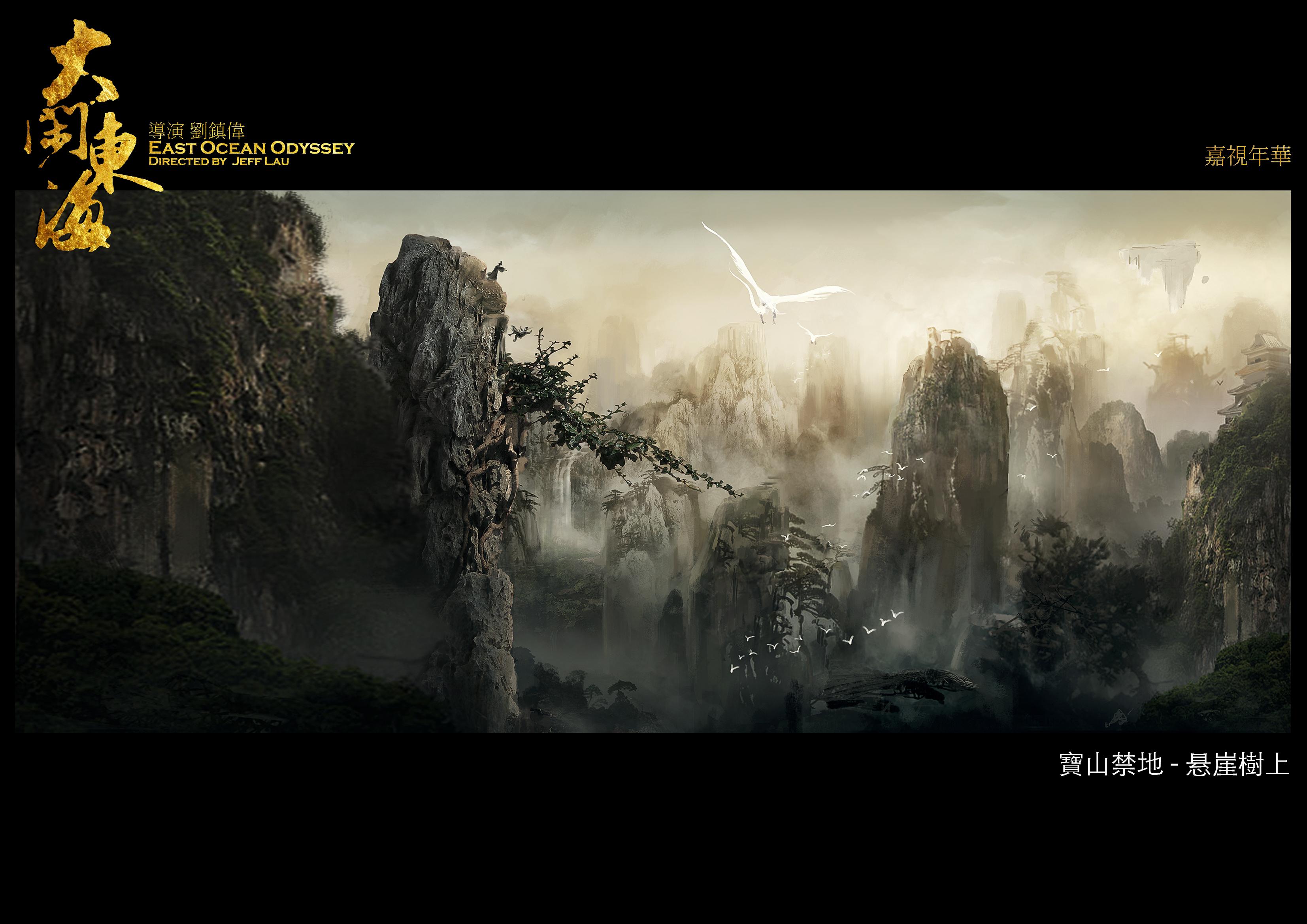 0-寶山禁地 - 悬崖樹上