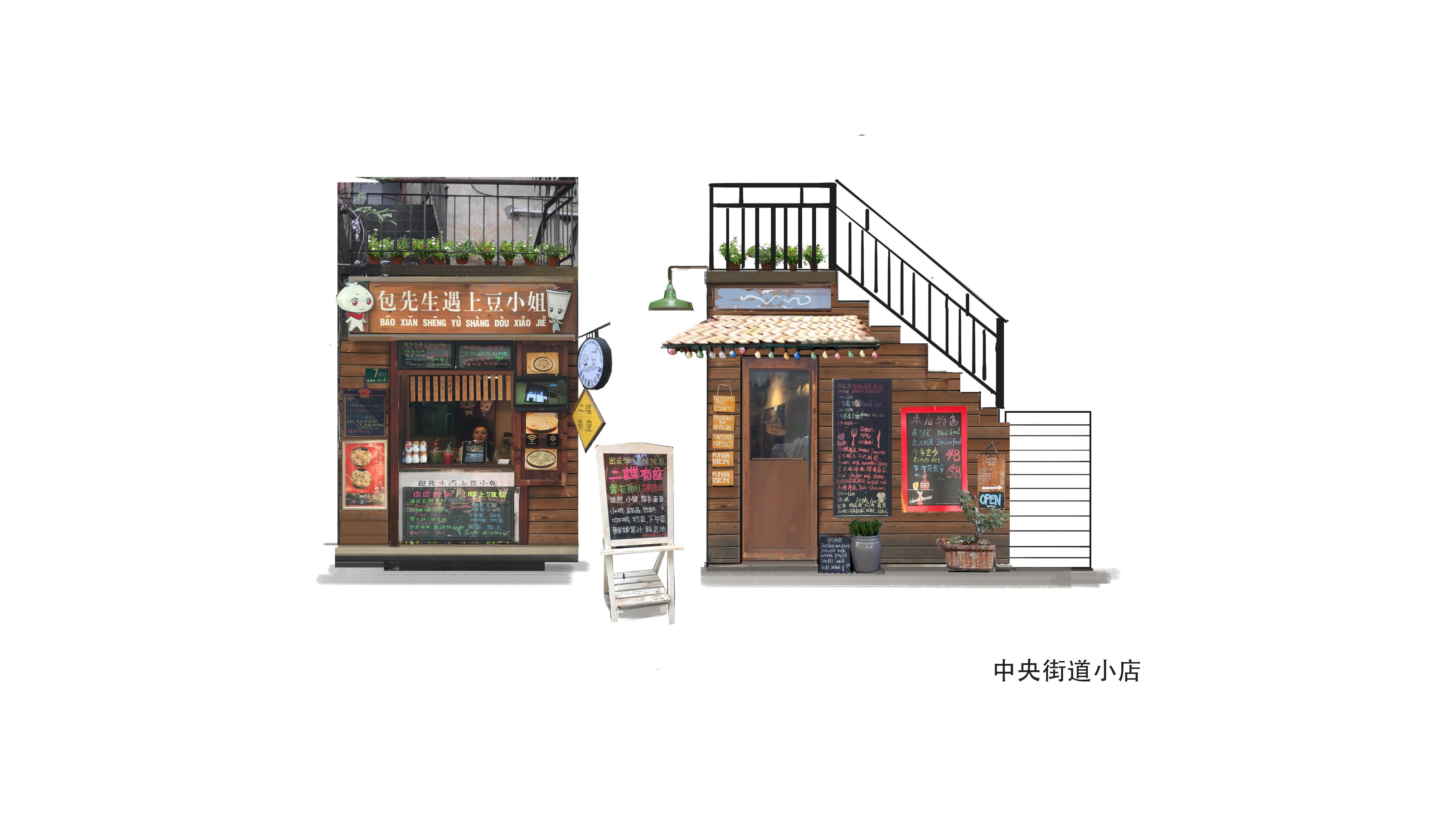 中央街道店铺1