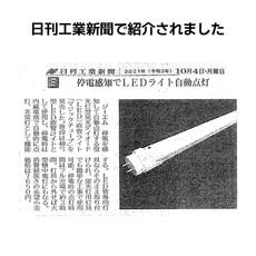 日刊工業新聞でマジックチューブ紹介