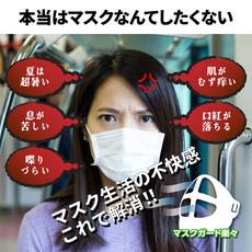 【新商品】マスクガード楽々