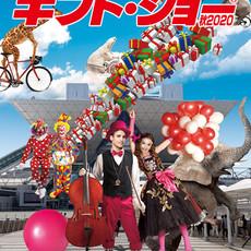 第90回 東京ギフト・ショーに出展