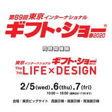 東京ギフト・ショーに出展します