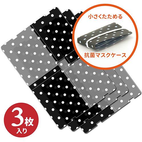 清潔抗菌マスクケース(3枚入り)