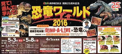 恐竜ワールド2016