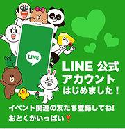 LINE公式2.jpg