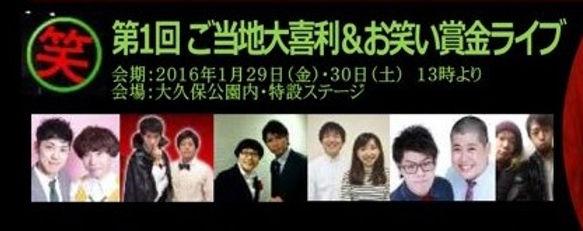 ご当地大喜利&お笑い賞金ライブ
