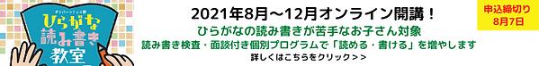 yomikaki728x90.png