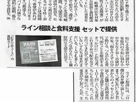 3/13「むすびめユース」の取り組みを船橋よみうり新聞に掲載いただきました