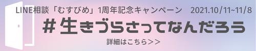 HP用キャンペーンバナー(500 x 100 px).png
