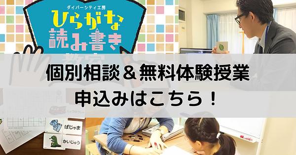 個別相談・無料体験授業 申込受付中! (4).png