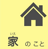家のこと.jpg