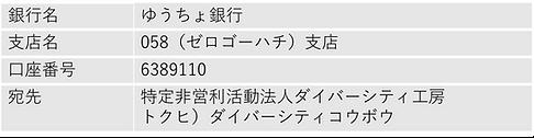口座情報.png