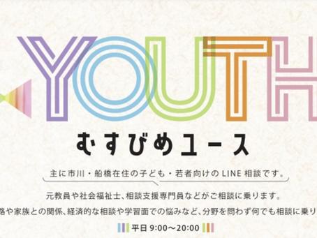 市川市・船橋市の子ども・若者限定無料LINE相談「むすびめユース」開始のお知らせ