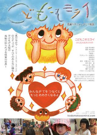 【イベント】11/23(祝・木)こどもこそミライ-まだ見ぬ保育の世界-上映会
