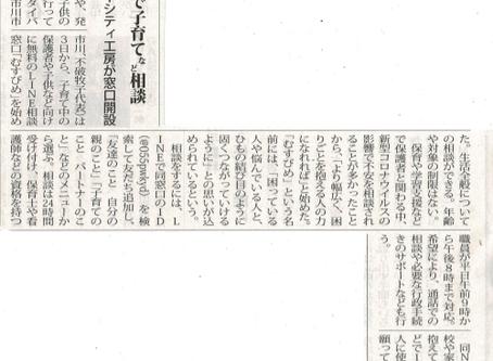 8/15市川よみうり新聞にご掲載いただきました「LINEで子育てなど相談 ダイバーシティ工房が窓口開設」