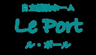 千葉県市川市の自立援助ホーム ルポール