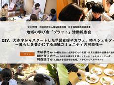 地域の学び舎「プラット」活動報告会レポート(2021年3月13日開催)「DIY、大赤字からスタートした学習支援やカフェ、時々シェルター 〜暮らしを豊かにする地域コミュニティの可能性~」