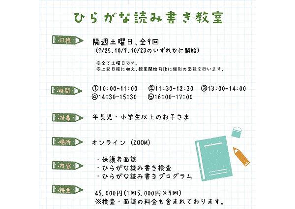 2021年度前期_読み書き教室概要_page-0001-min.jpg