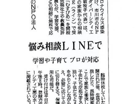 8/21読売新聞にご掲載いただきました「市川のNPO 悩み相談LINEで 学習や子育てプロが対応」