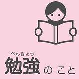 勉強.jpg
