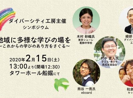 2月15日(土)講演会を開催【ご参加ありがとうございました!】