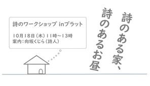 【10/18(木)11時~】詩のある家、詩のあるお昼 〜詩のワークショップ in プラット〜