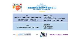第2回JPCオンラインコンファレンスを終えて 2020年11月18日