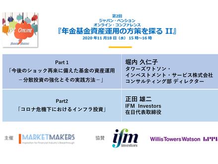 第2回JPCオンラインコンファレンス開催(11月18日、15時~16時)