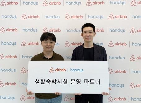 에어비앤비‧핸디즈, '생활숙박시설' 유치 협력 업무협약 체결