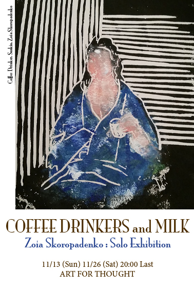 Coffee and MILK exhibition in Ginza
