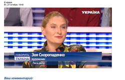 "Talk Show ""Ukraine Speaking"""