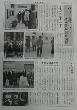 Article about Zoia in Fukushima News