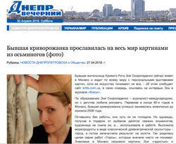 Article by Newspaper Dnepr Vecherniy