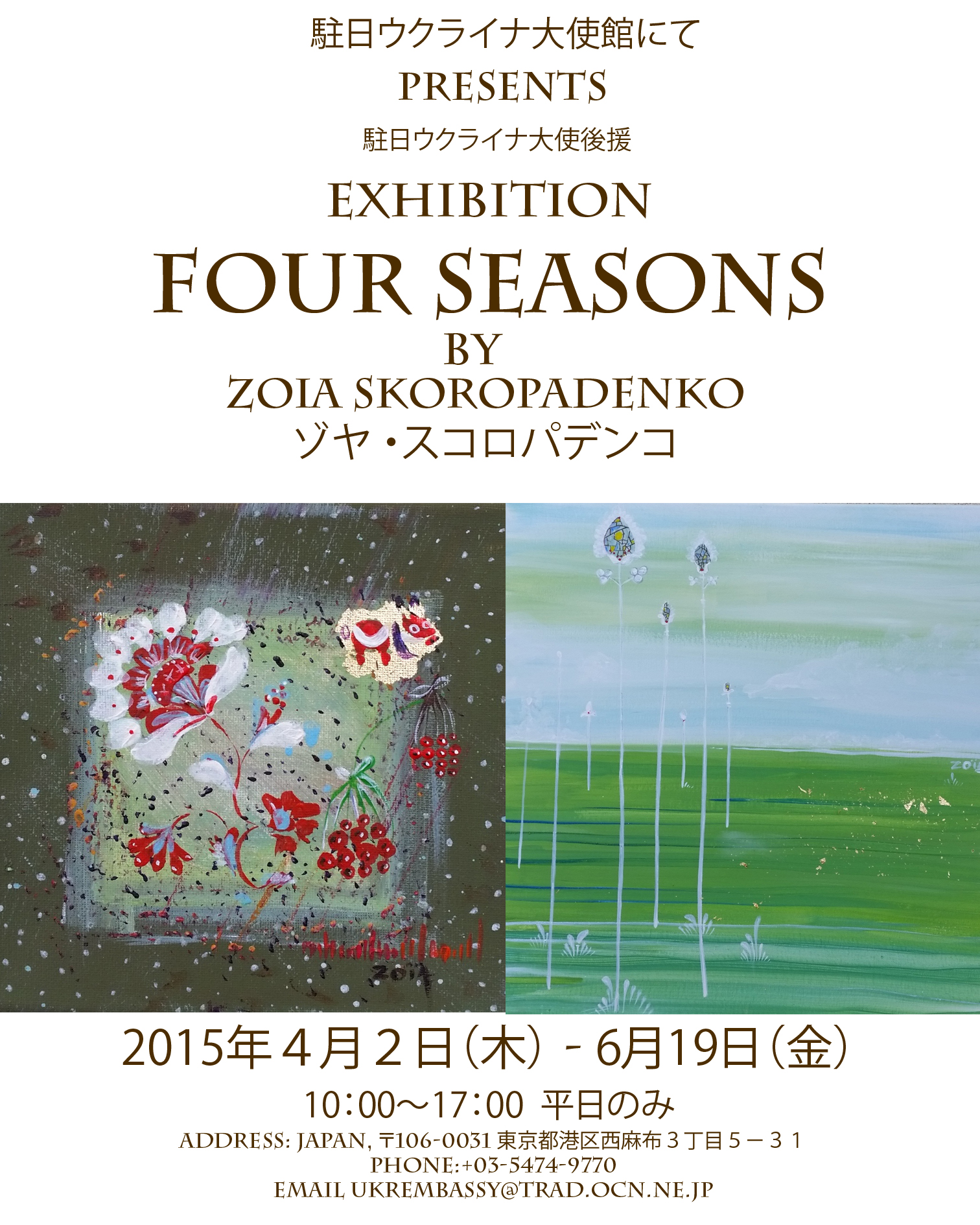Four Seasons Exhibition in Tokyo