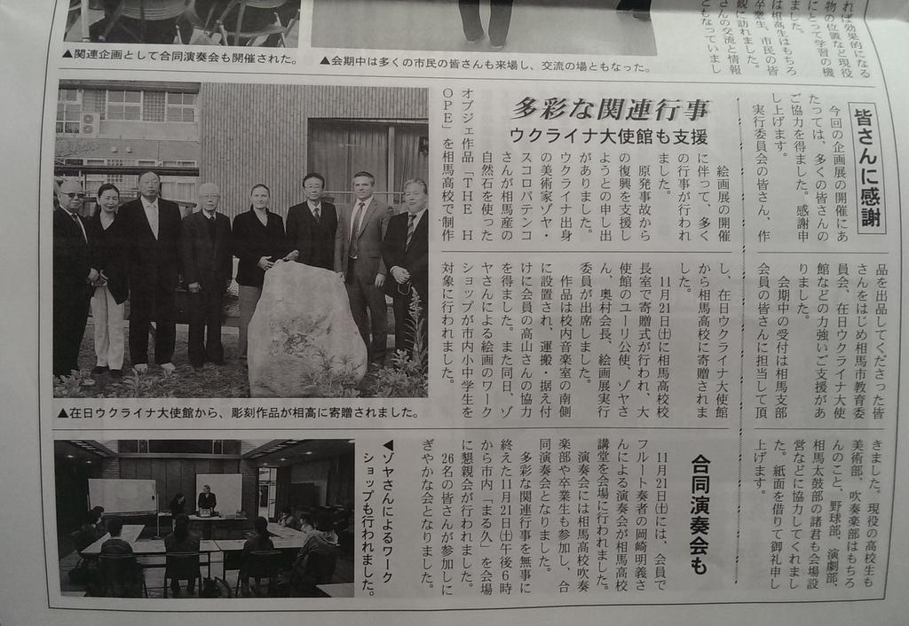 Fukushima Times