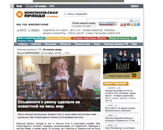 Komsomolskaya Pravda about Zoia