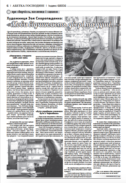 Zoia's interview for Abetka in 2016