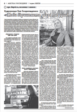 Interview for Abetka Gospodarya 2016