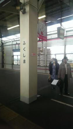 At Fukushima Station