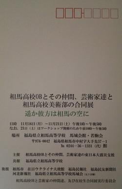 Invitation to Exhibition
