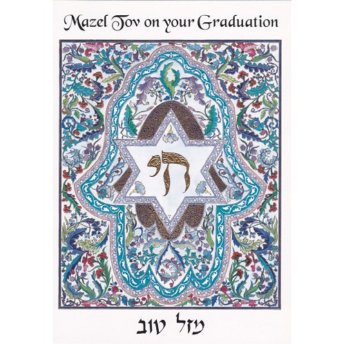 HJ 341-Mazel Tov Greeting Card