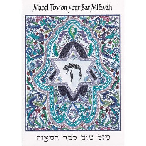 HJ 341-Bar Mitzvah Greeting Card