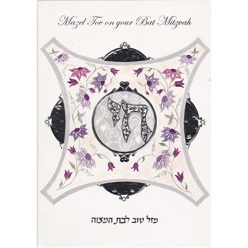 HJ 353-Bat Mitzvah Greeting Card