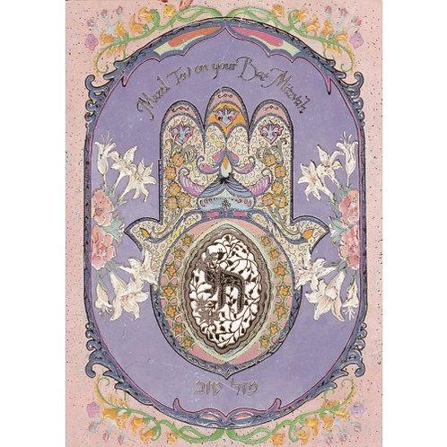 MS 104-Bat Mitzvah Greeting Card