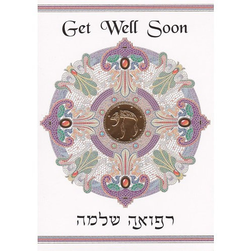 HJ 320-Get Well Greeting Card