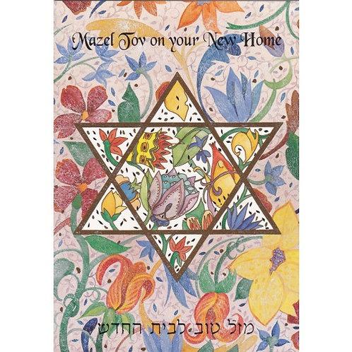 HJ 245-Mazel Tov Greeting Card